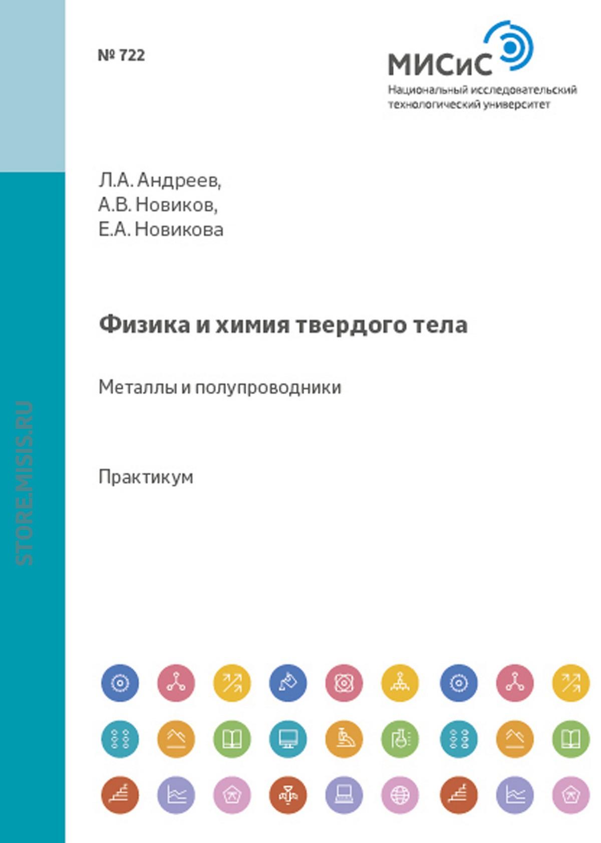 Е. А. Новикова Физика и химия твердого тела. Металлы и полупроводники цена
