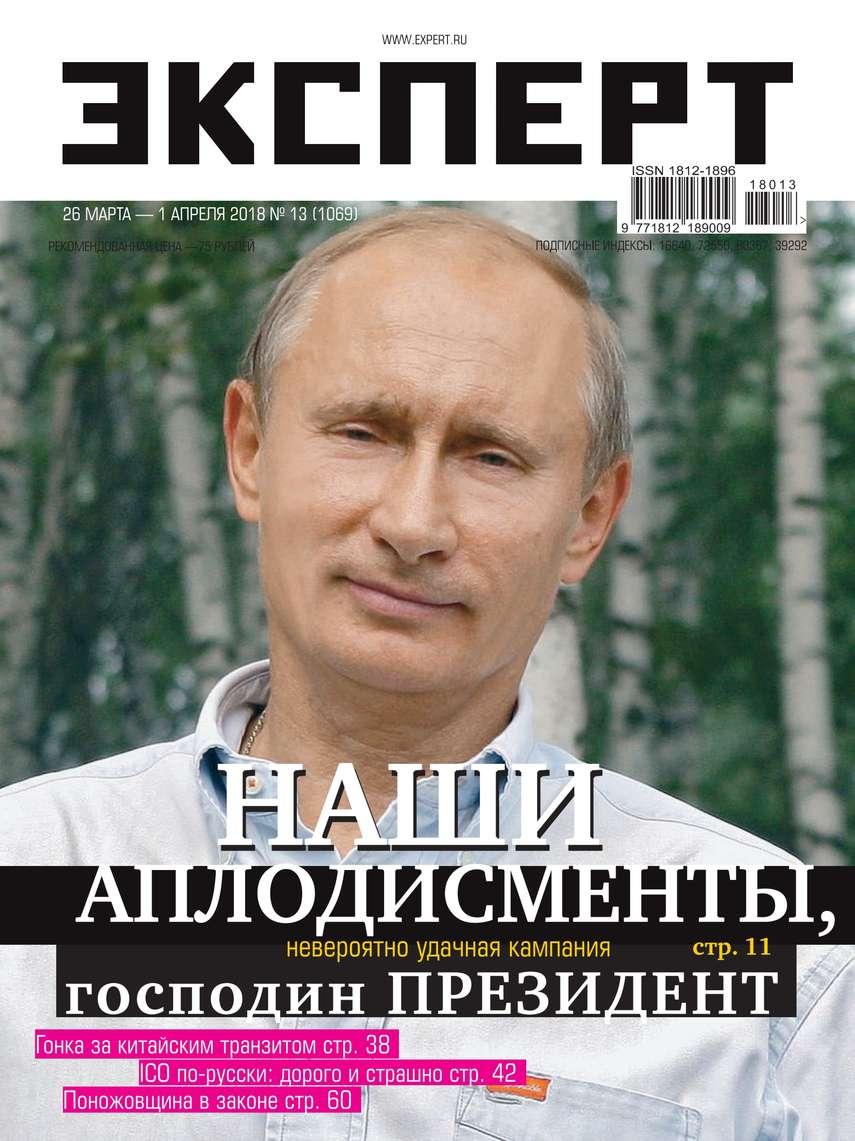 Редакция журнала Эксперт Эксперт 13-2018 детство лидера