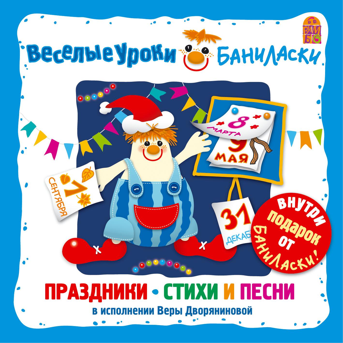 Вера Дворянинова Веселые уроки Баниласки. Праздники – стихи и песни гардян а праздники круглый год