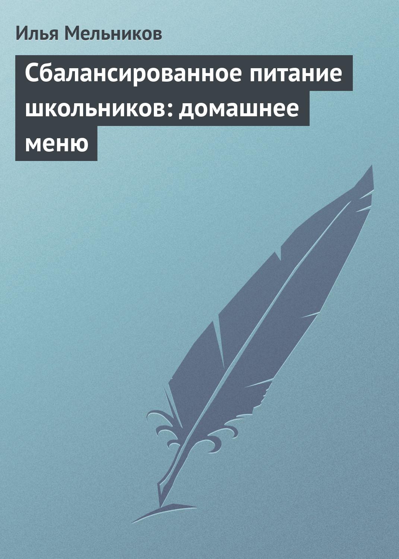 Илья Мельников Сбалансированное питание школьников: домашнее меню