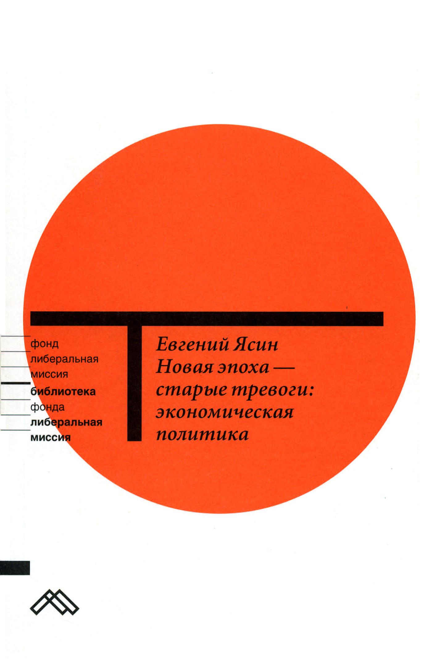 Е. Г. Ясин Новая эпоха – старые тревоги: Экономическая политика автомобильный держатель perfeo ph 521 до 6 5 на стекло торпедо черный
