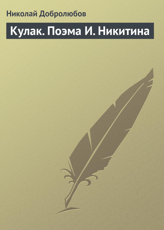 Кулак. Поэма И. Никитина