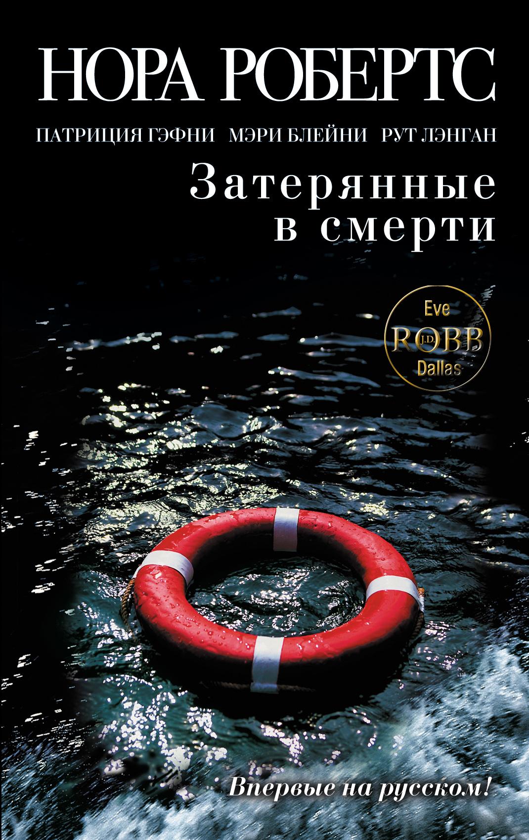 Патриция Гэфни Затерянные в смерти (сборник)