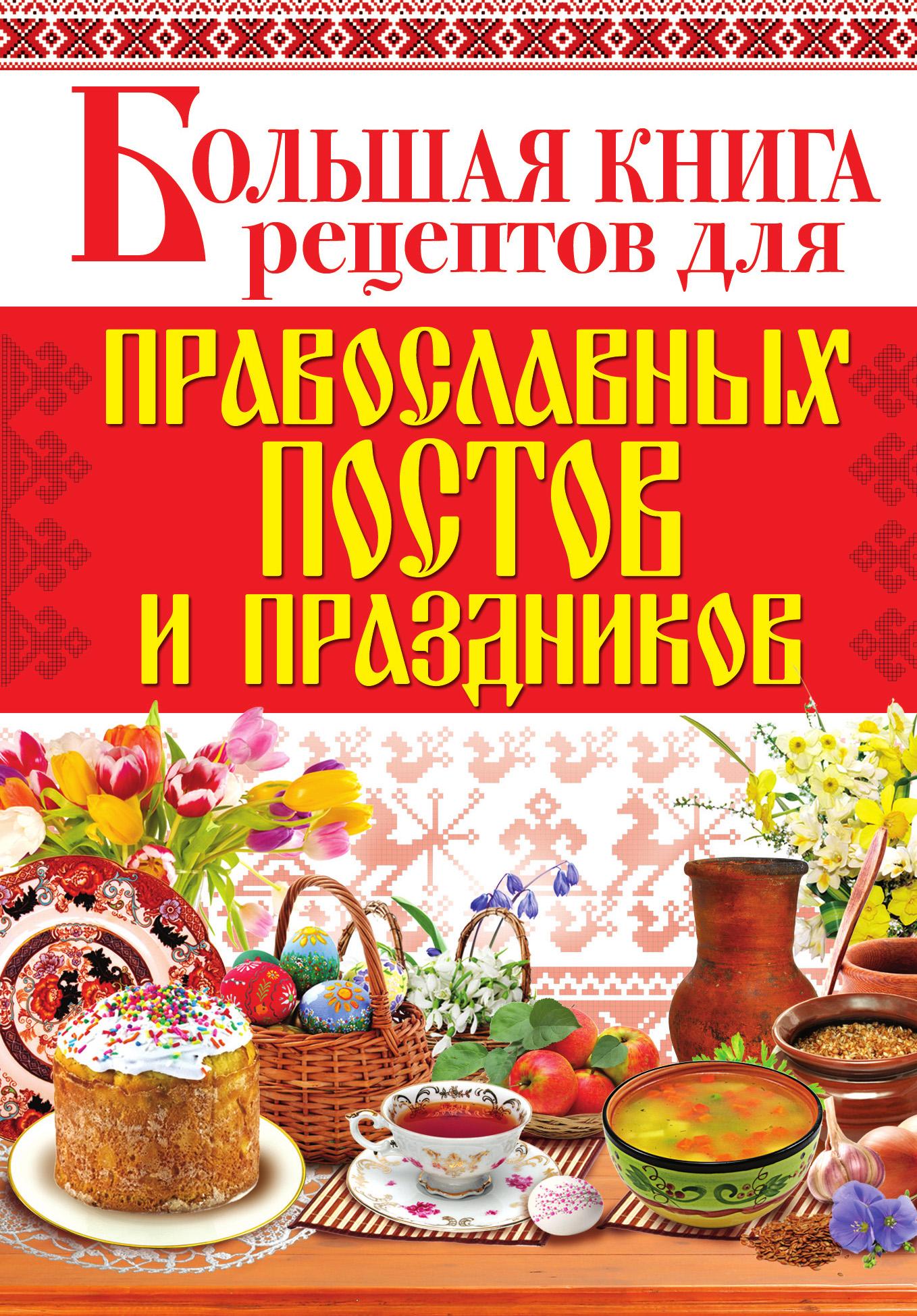 Отсутствует Большая книга рецептов для православных постов и праздников