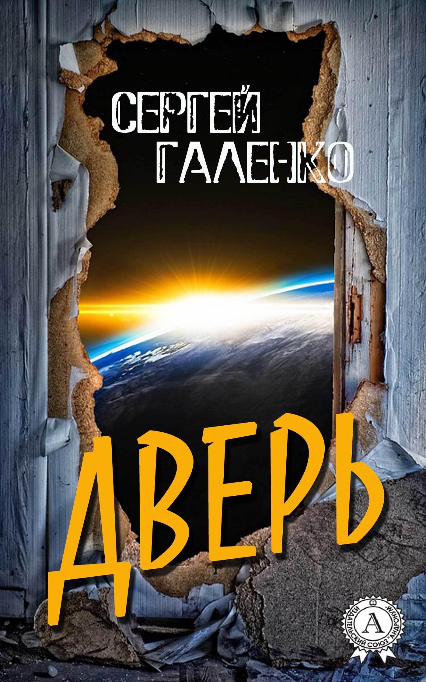 Сергей Галенко Дверь табличка на дверь бюро находок главный режиссер цвет коричневый