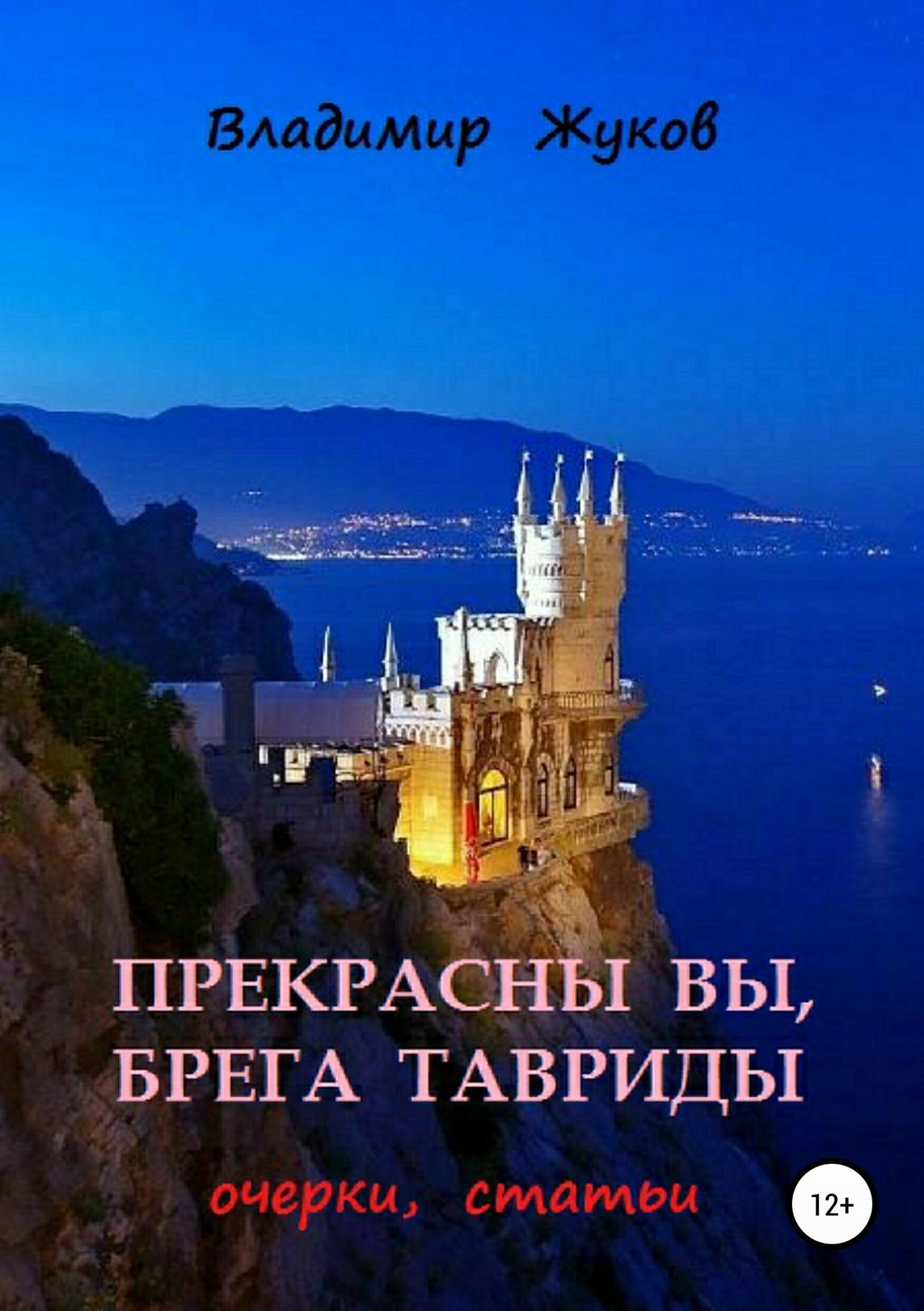 Владимир Александрович Жуков Прекрасны вы, брега Тавриды
