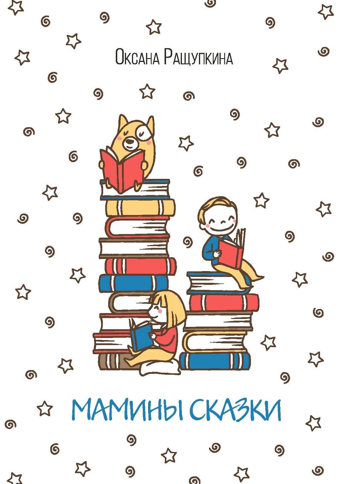 Оксана Ращупкина Мамины сказки астрель и хранитель леса