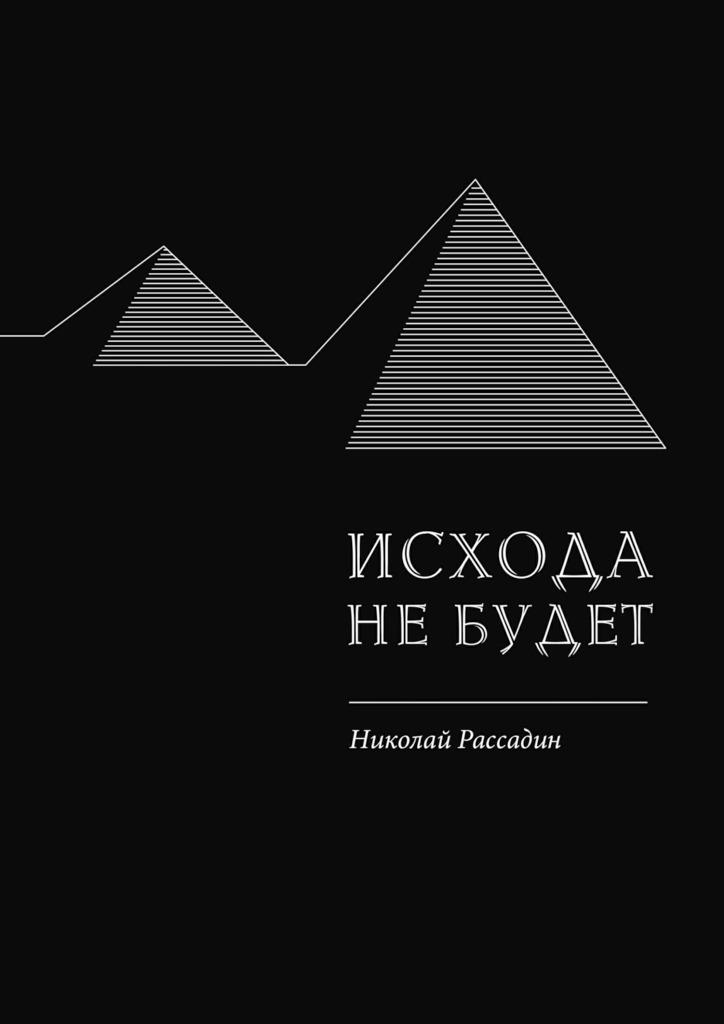Николай Рассадин Исхода не будет александр поцелуев мир изменился меняйтесь ивы