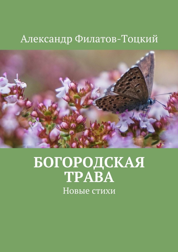 Александр Филатов-Тоцкий Богородская трава. Новые стихи новые размышления о политике