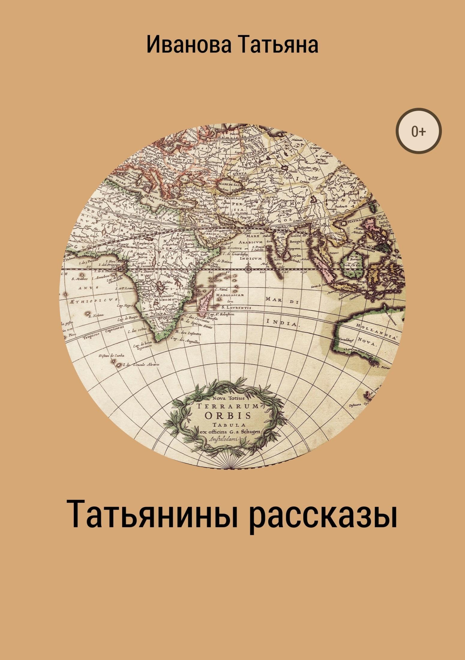 Татьяна Ивановна Иванова Татьянины рассказы