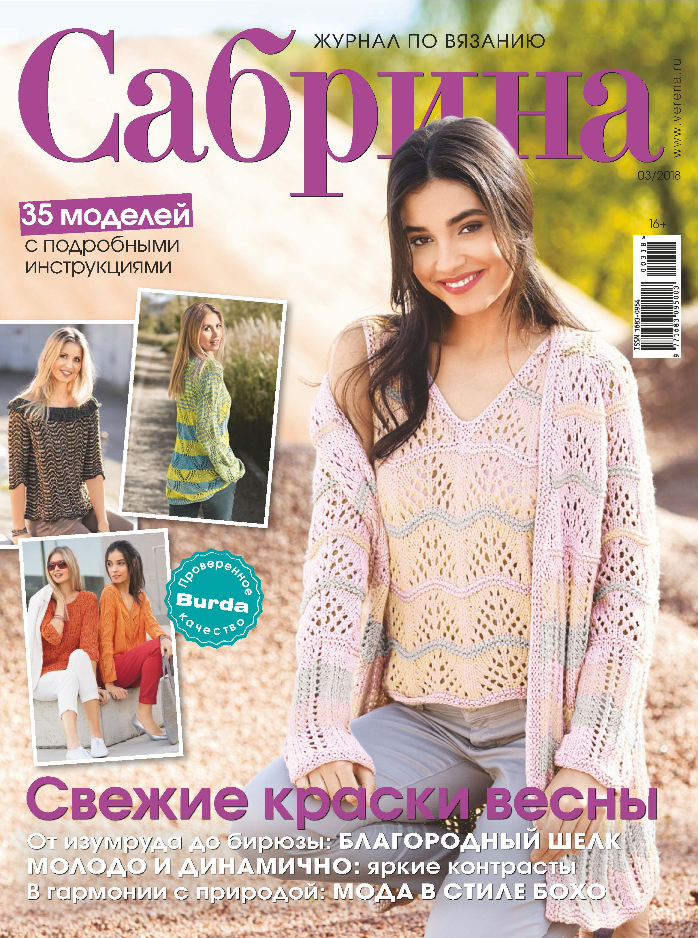 Отсутствует Сабрина. Журнал по вязанию. №03/2018 отсутствует сабрина журнал по вязанию 05 2018