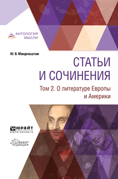Мария Стравинская Статьи и сочинения в 3 т. Том 2. О литературе Европы и Америки