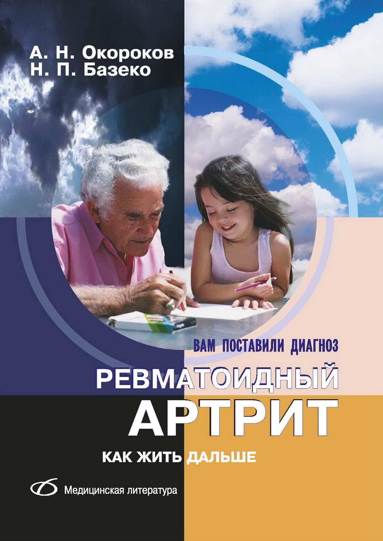 А. Н. Окороков Ревматоидный артрит. Как жить дальше абгарян н дальше жить
