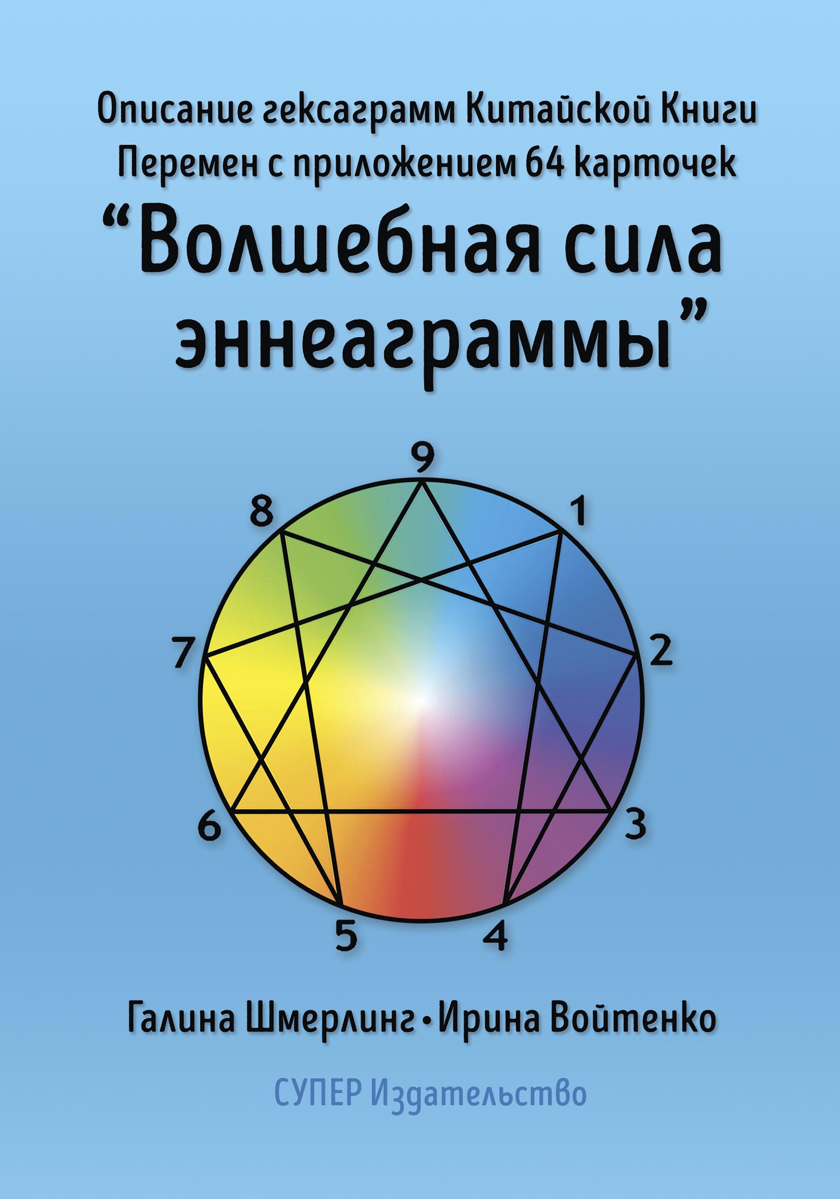 Г. М. Шмерлинг Описание гексаграмм Китайской Книги Перемен с приложением 64 карточек «Волшебная сила эннеаграммы» радостная мудрость принятие перемен и обретение свободы