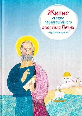 Житие святого первоверховного апостола Петра в пересказе для детей ( Александр Ткаченко  )