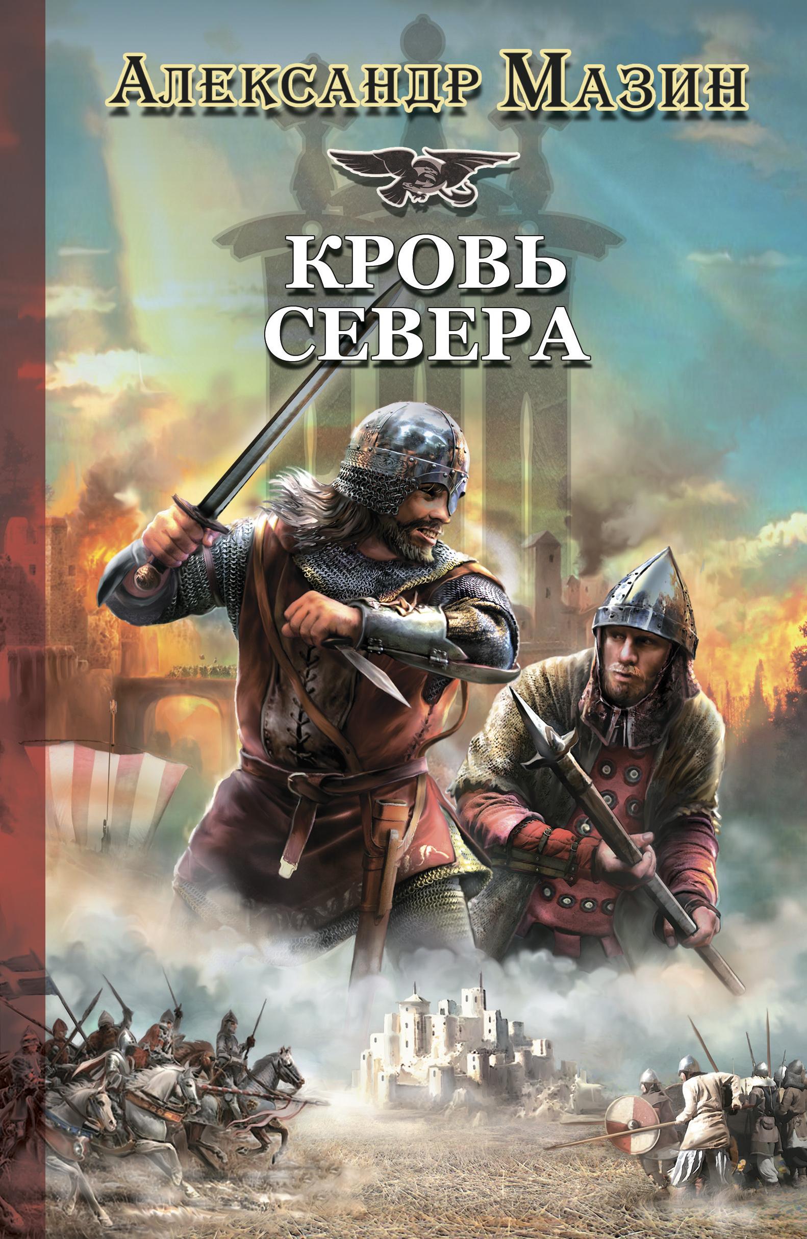 Александр Мазин Кровь Севера александр дарк новая кровь