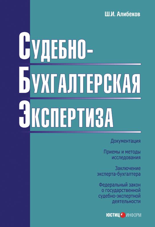 Ш. И. Алибеков Судебно-бухгалтерская экспертиза дубоносов е с судебно бухгалтерская экспертиза учебник