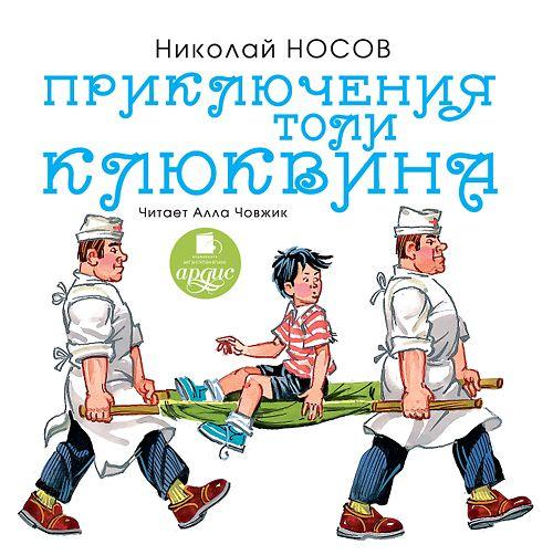 Николай Носов Приключения Толи Клюквина королев в экономика и рынок для девчонок и мальчишек
