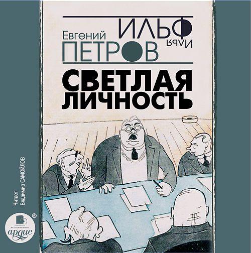 Илья Ильф Светлая личность цена 2017