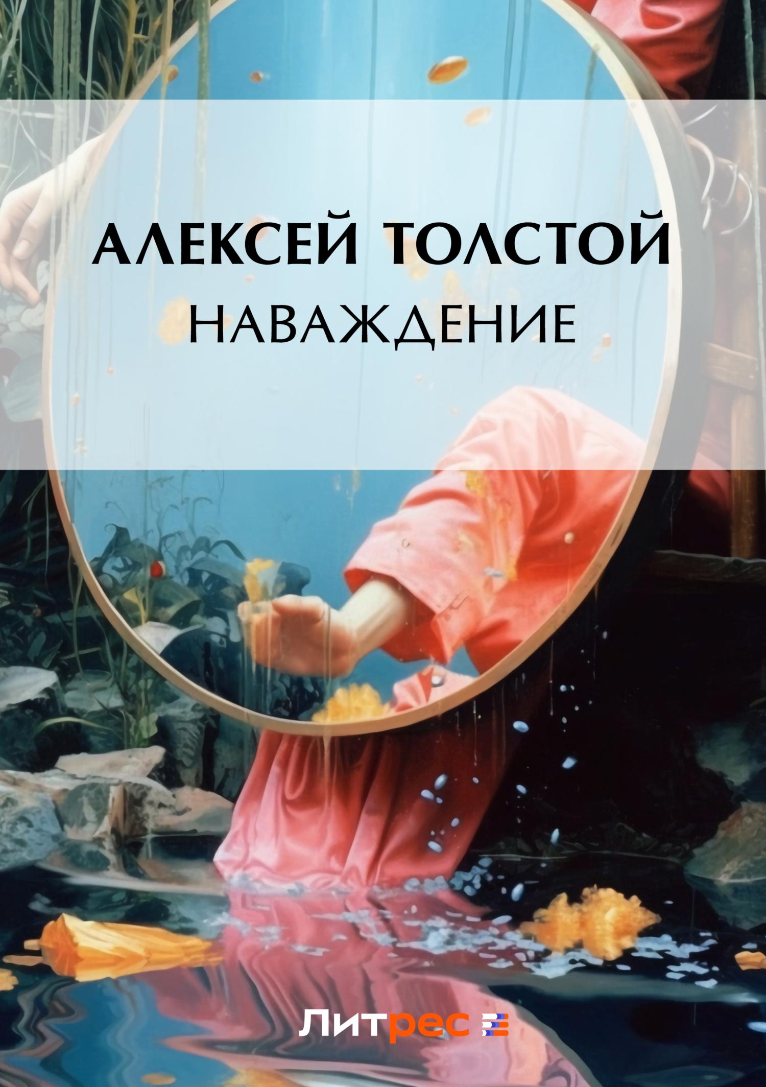 Алексей Толстой Наваждение генератор инверторный patriot 3000i