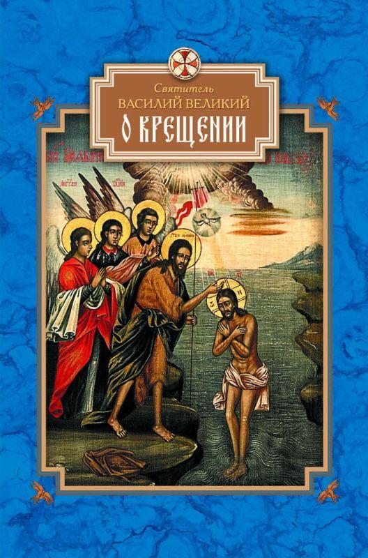святитель Василий Великий О Крещении