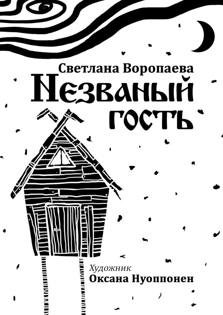 Светлана Воропаева Незваный гость воропаева л виртуальная