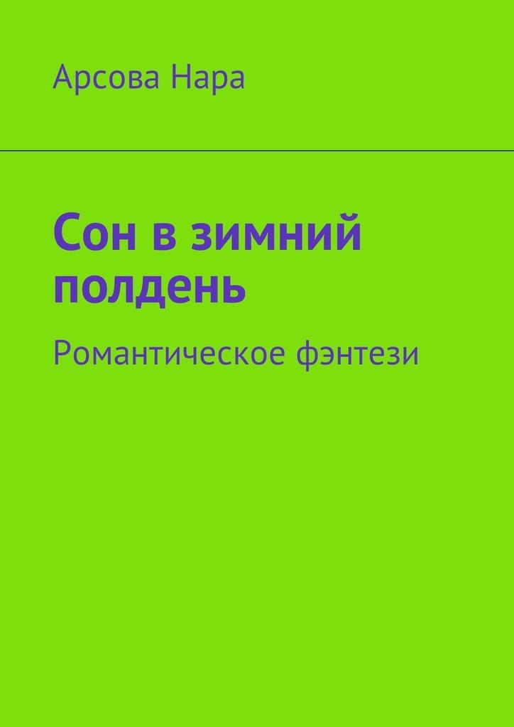 Арсова Нара Сон в зимний полдень. Романтическое фэнтези