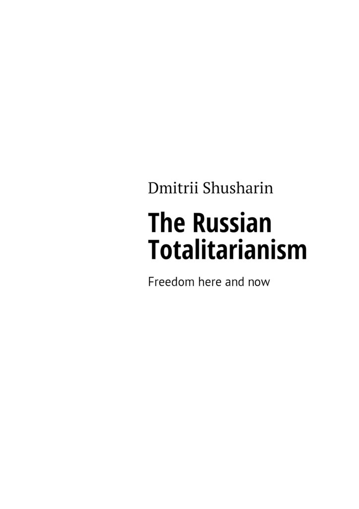 Dmitrii Shusharin The Russian Totalitarianism. Freedom here and now mst6m48rhs lf z1
