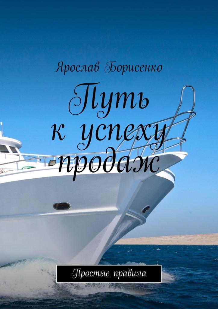 Ярослав Борисенко Путь куспеху продаж. Простые правила