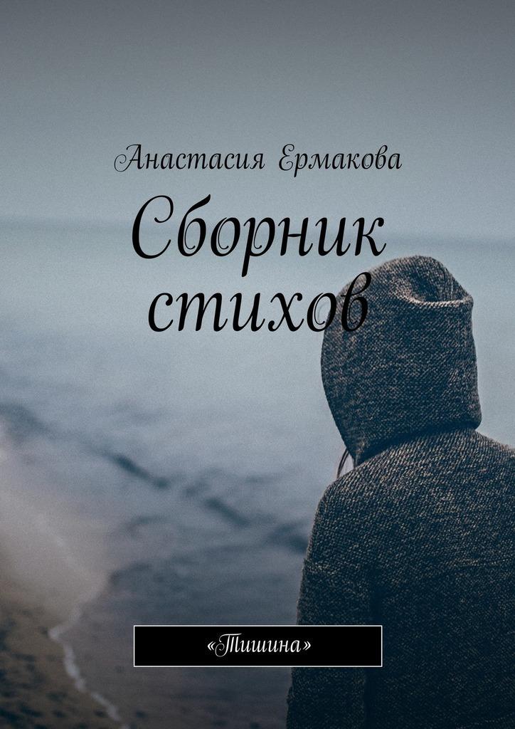 Анастасия Евгеньевна Ермакова Сборник стихов. «Тишина» ива афонская тишина первая книга стихов