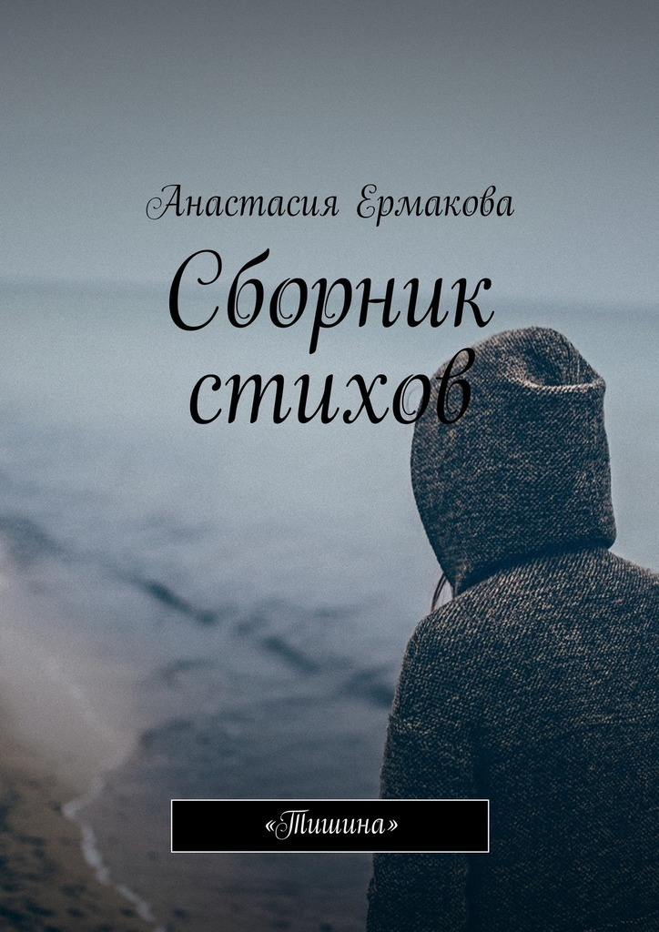 Анастасия Евгеньевна Ермакова Сборник стихов. «Тишина» агуш лекс осенние снега сборник стихов