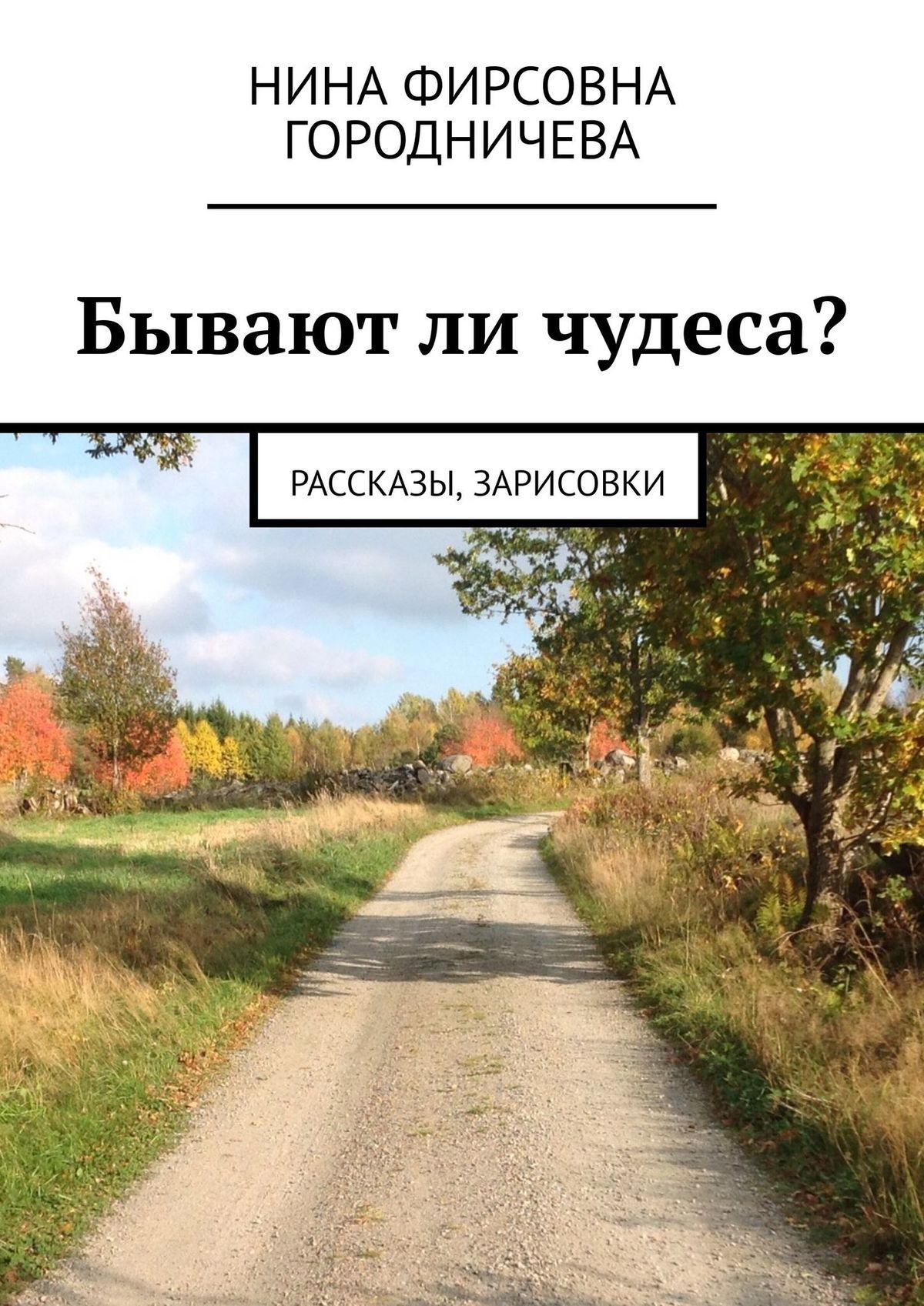 Нина Фирсовна Городничева Бывают ли чудеса? Рассказы, зарисовки набор книг чудеса бывают 10 шт