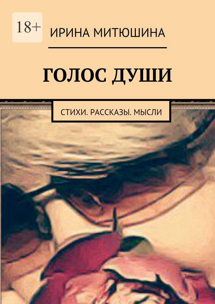 Ирина Митюшина Голос души. Стихи. Рассказы. Мысли