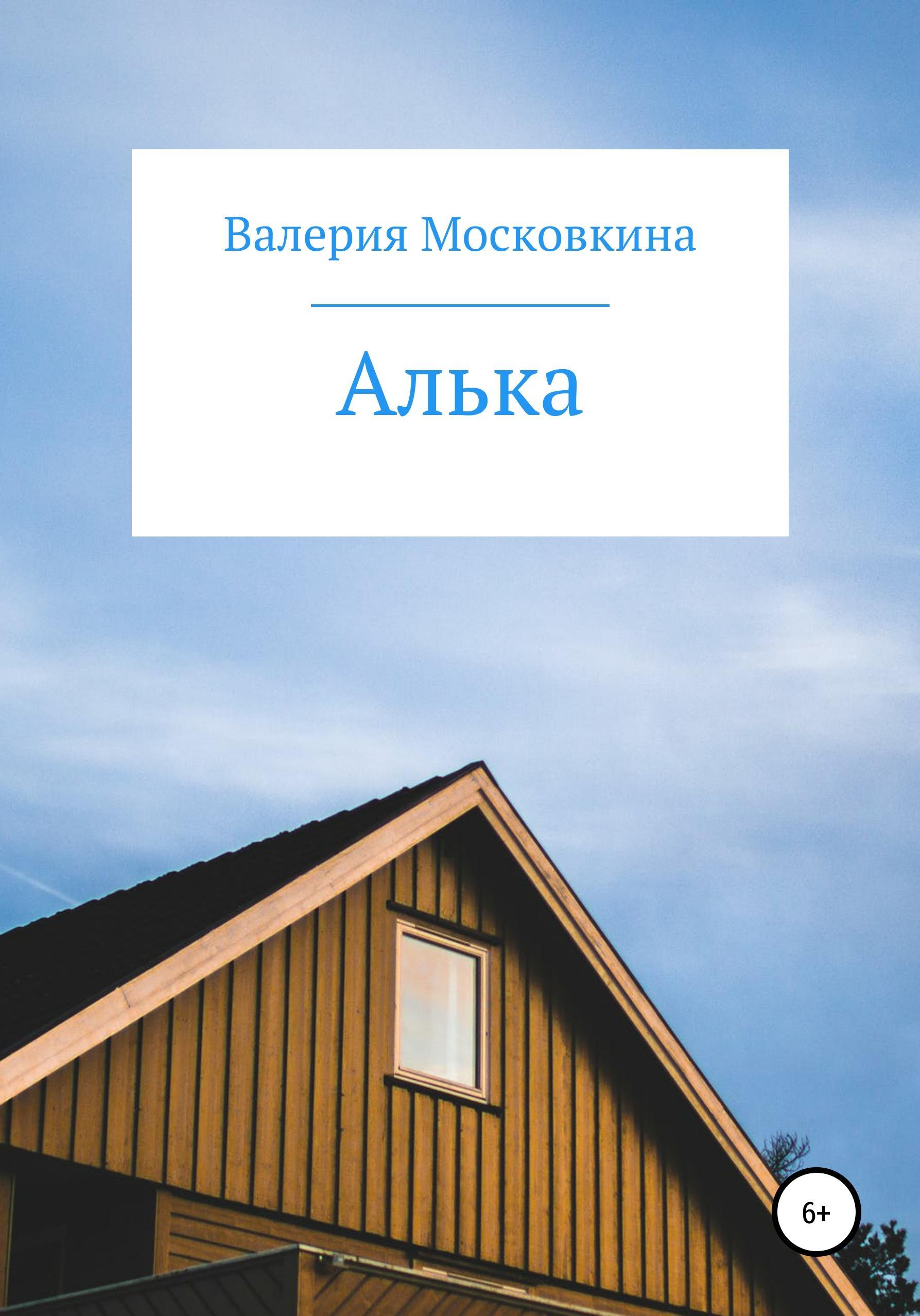 Валерия Морковкина Алька