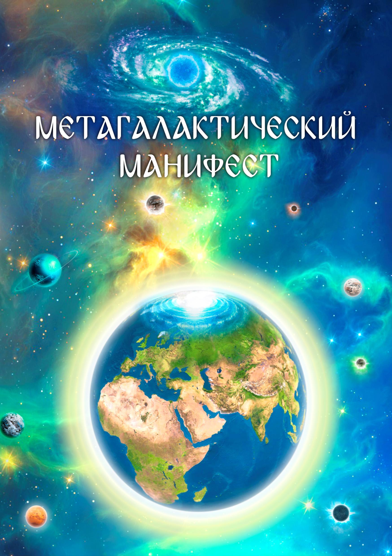 Виталий Сердюк Метагалактический Манифест оськин борис васильевич архитектура пространства обитания человечества на планете земля