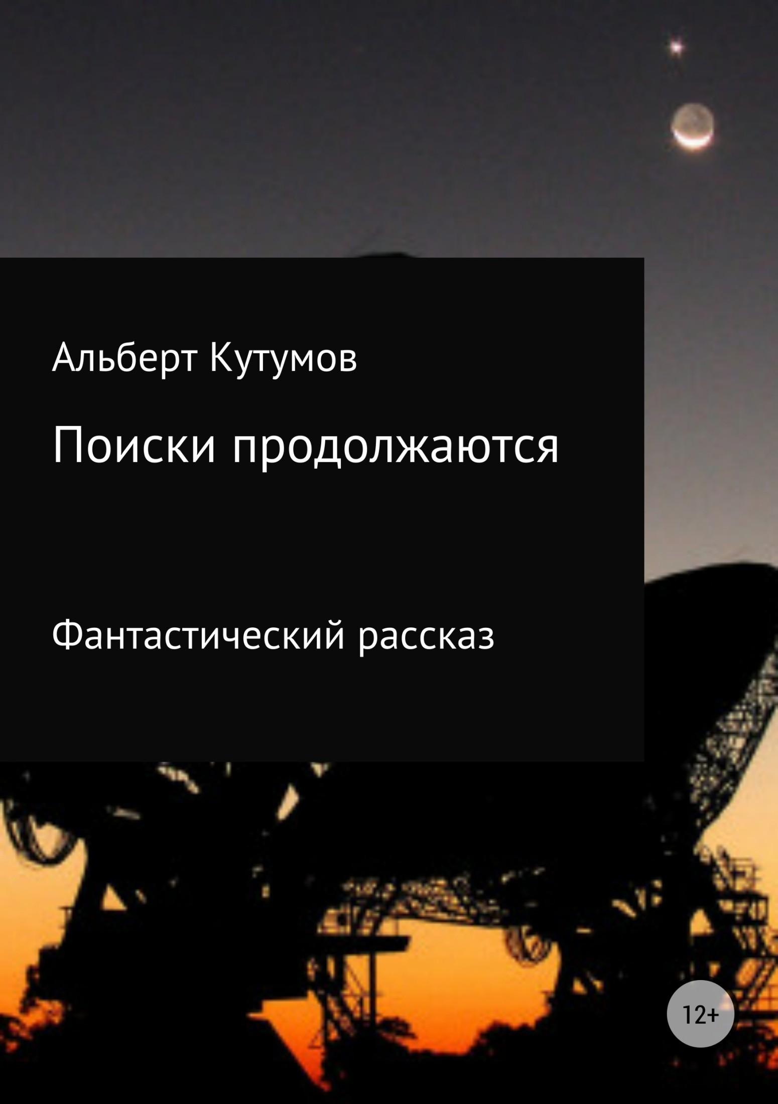 Альберт Тимурович Кутумов Поиски продолжаются