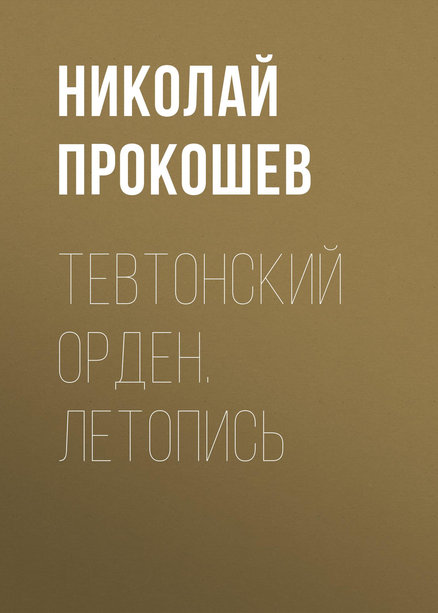 все цены на Николай Прокошев Тевтонский орден. Летопись онлайн