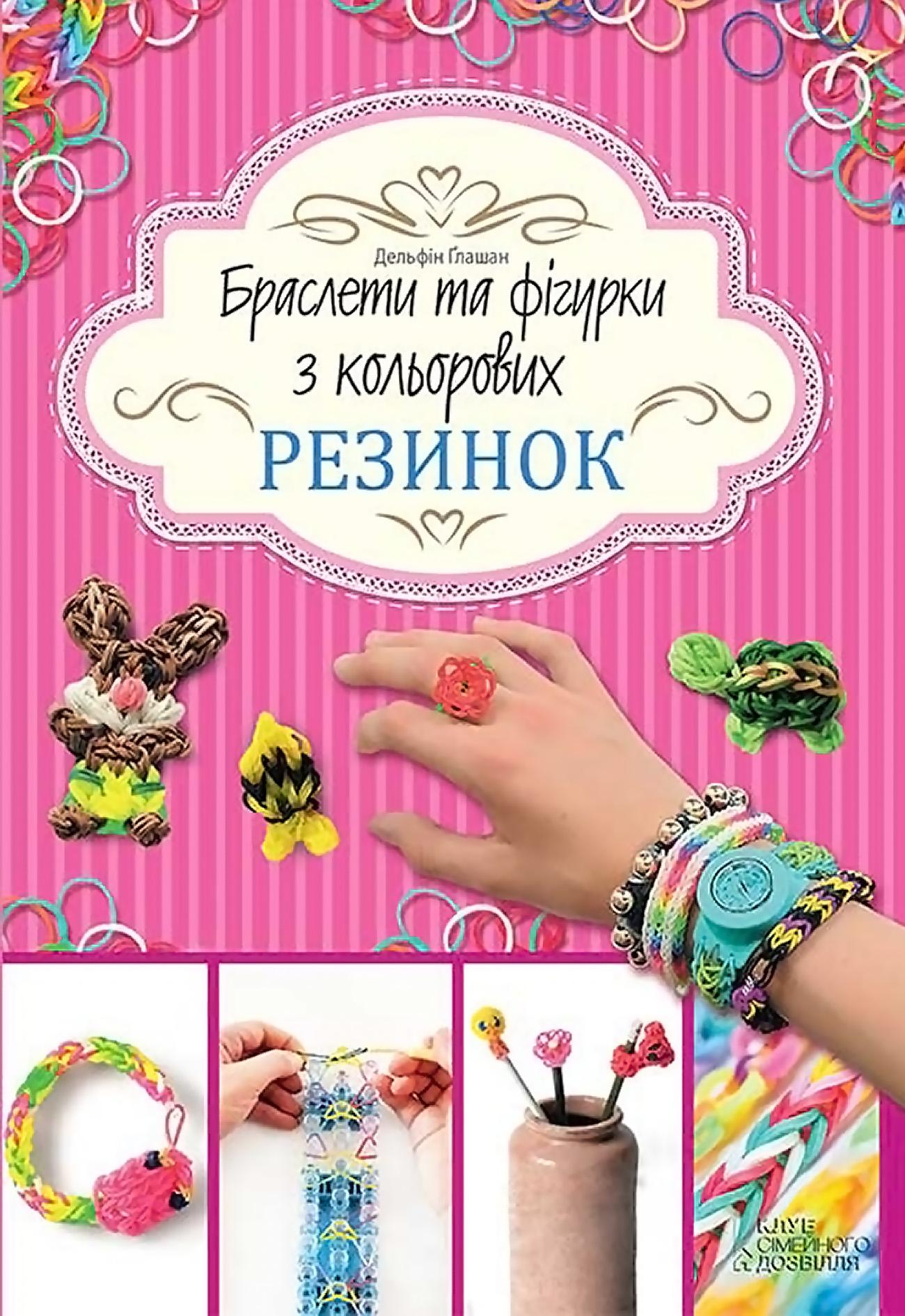 Дельфина Глашан Браслети та фігурки з кольорових резинок