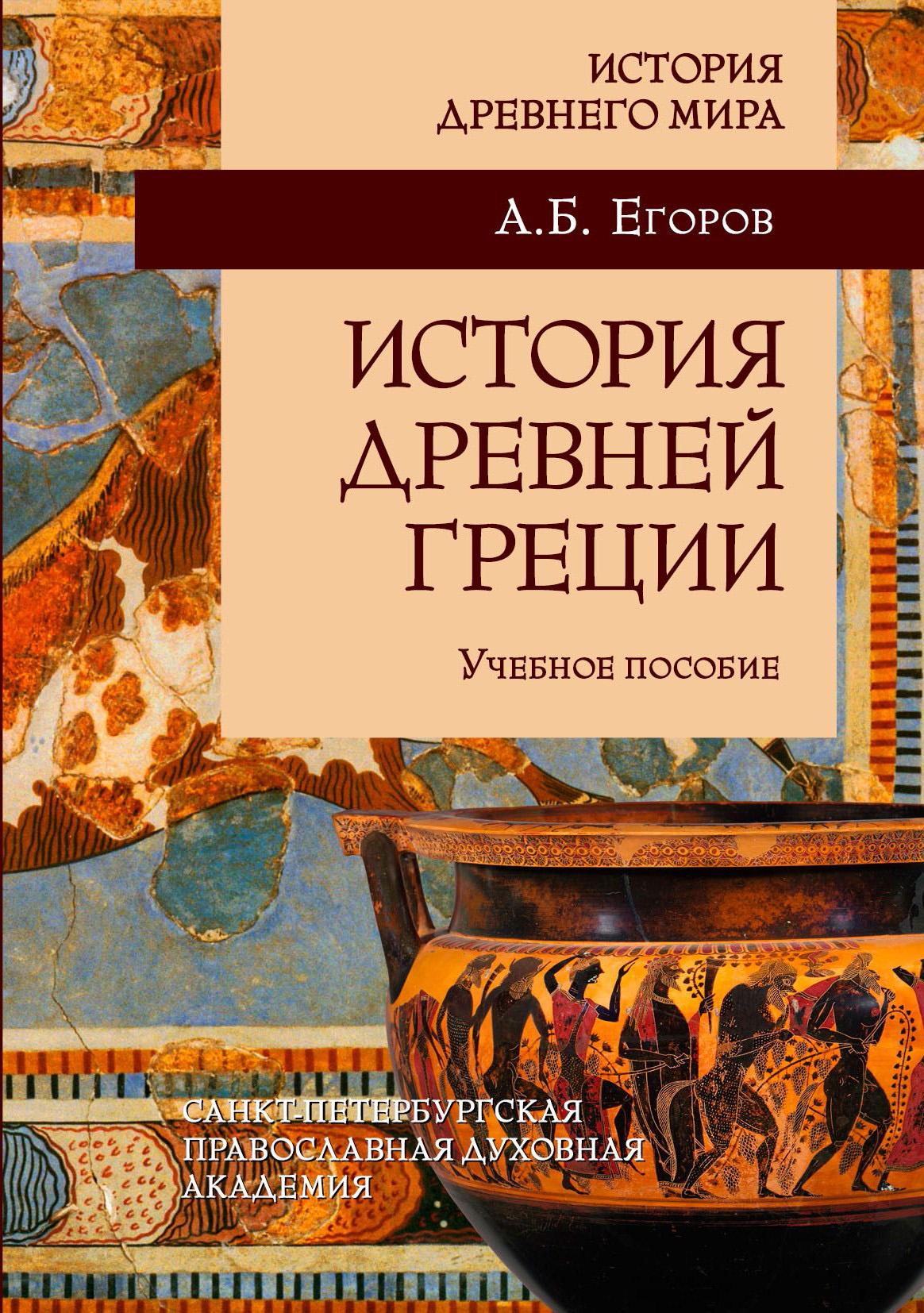 А. Б. Егоров История Древней Греции