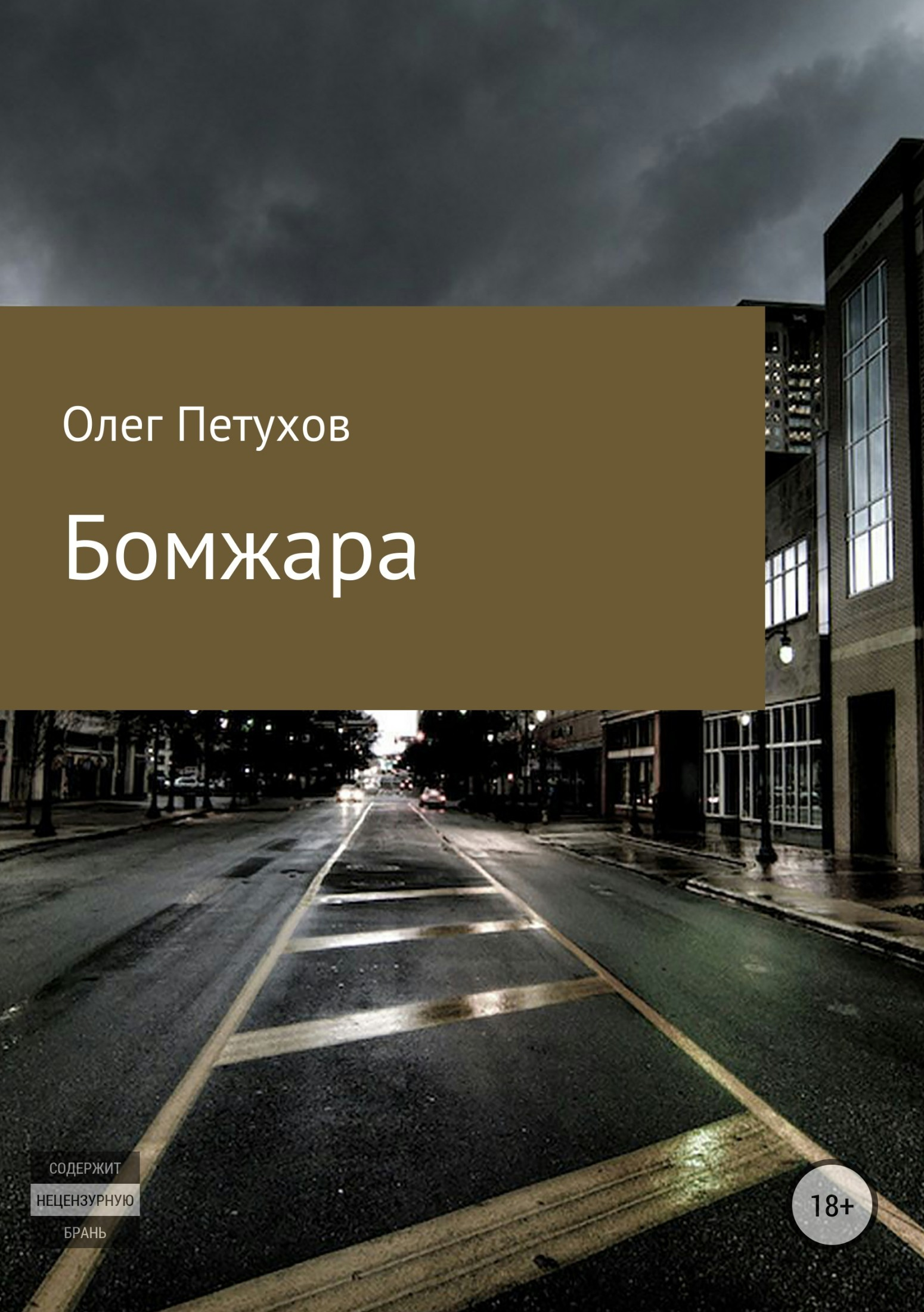 Олег Викторович Петухов Бомжара