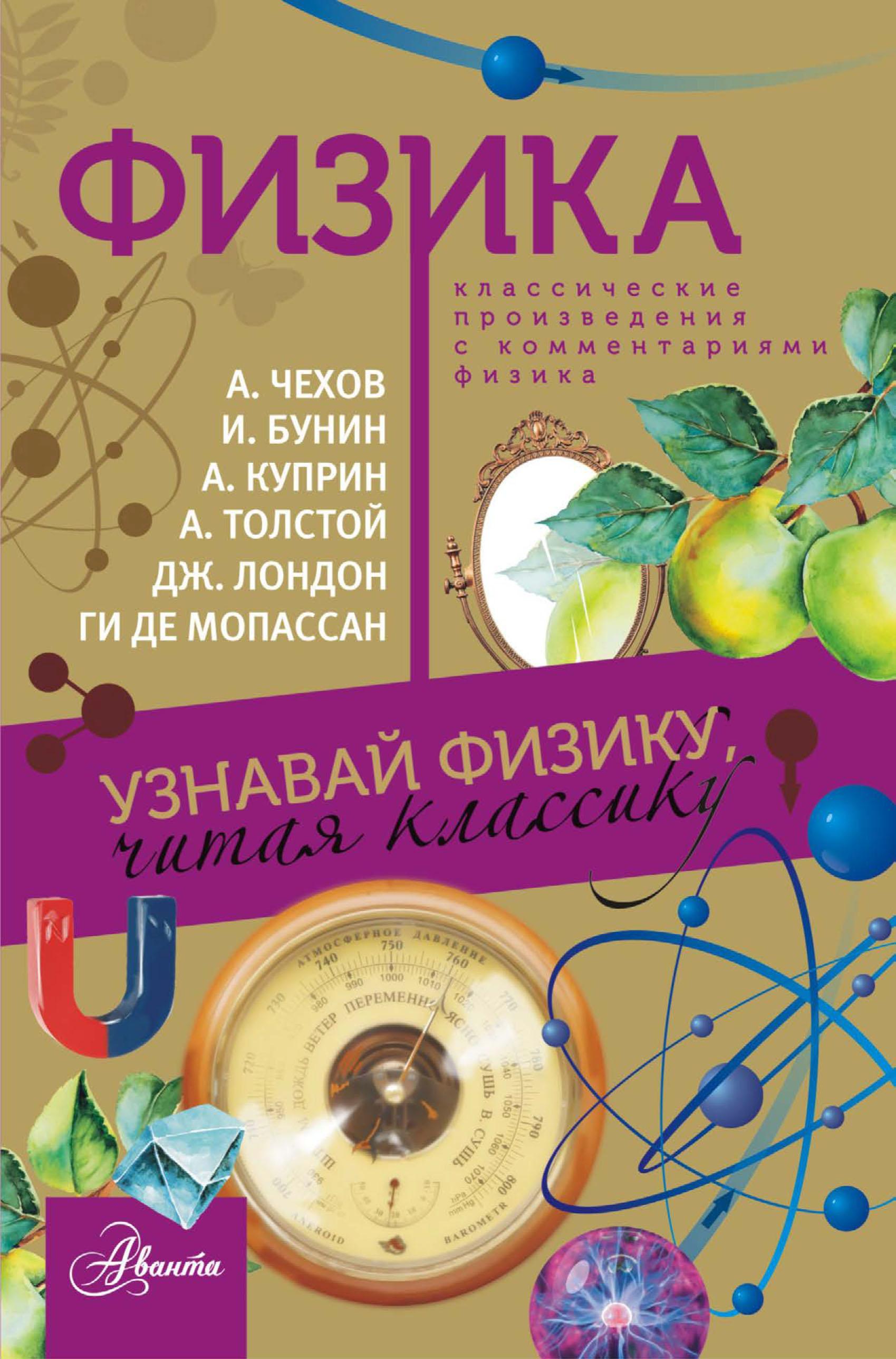 Сборник Физика. Классические произведения с комментариями физика цена и фото