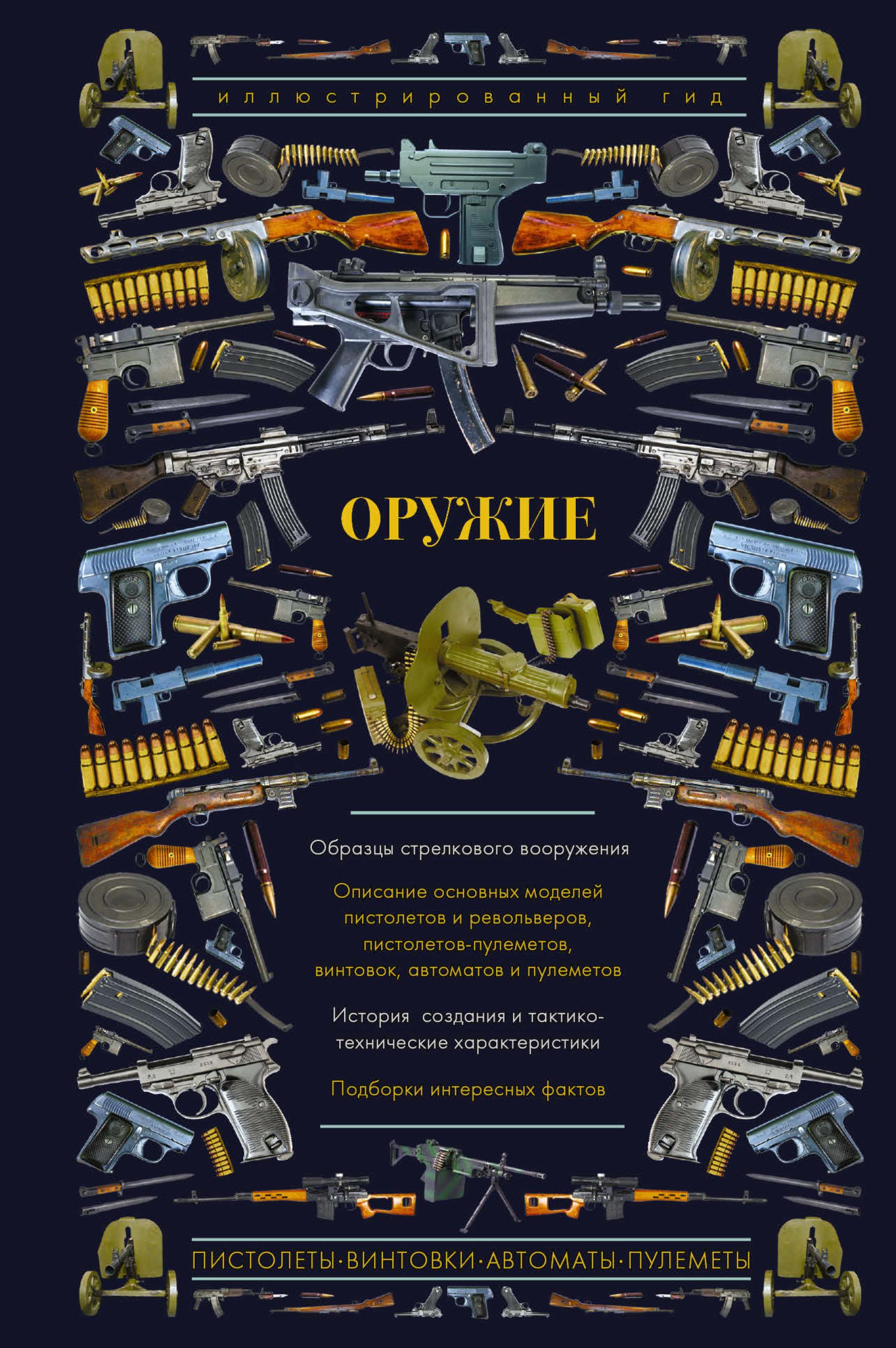 А. Г. Мерников Оружие. Иллюстрированный гид мерников а оружие иллюстрированный гид