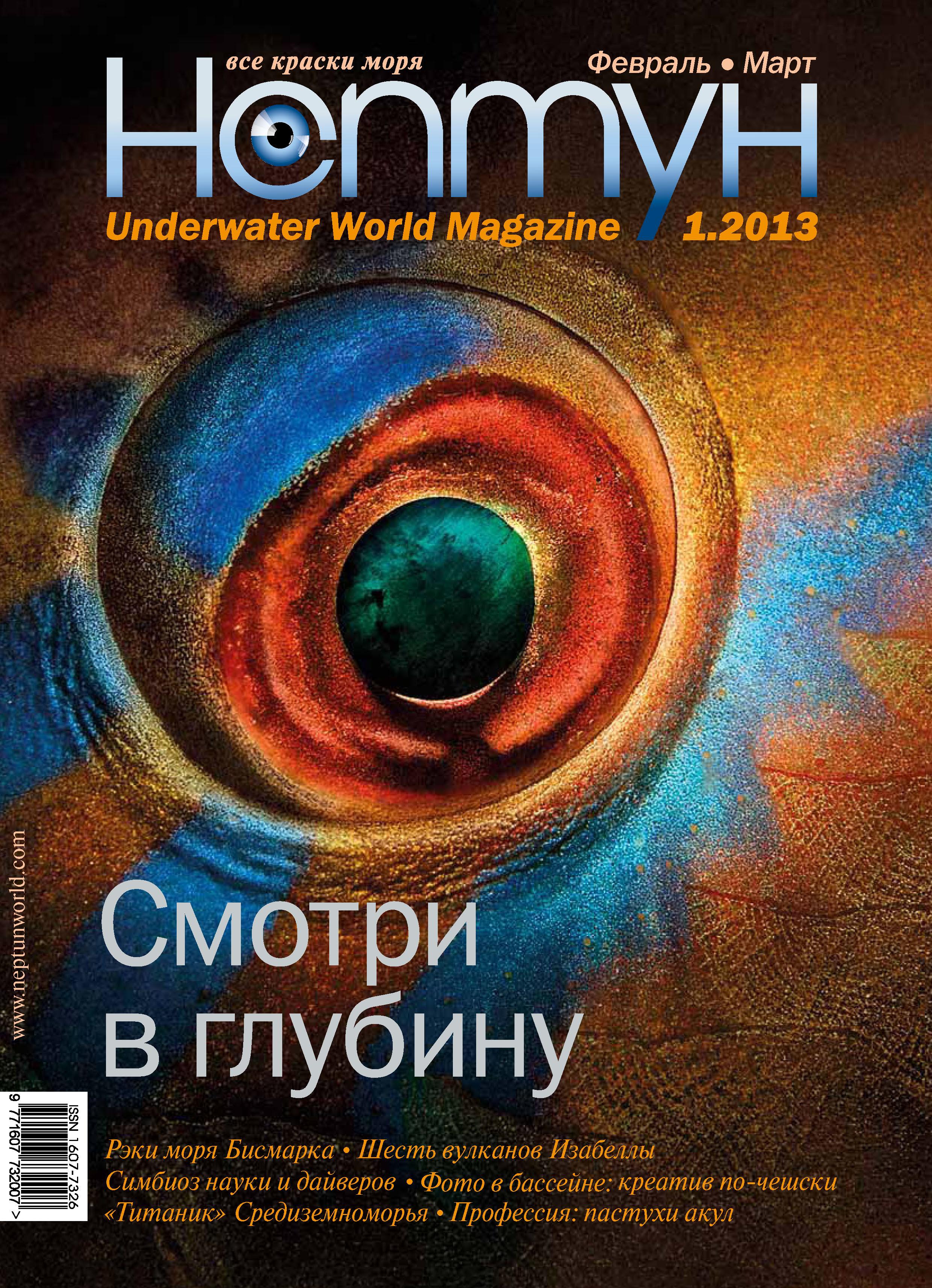 Нептун №1/2013