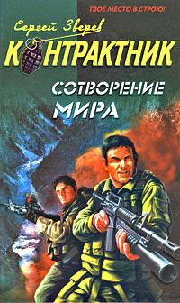 Сергей Зверев Сотворение мира