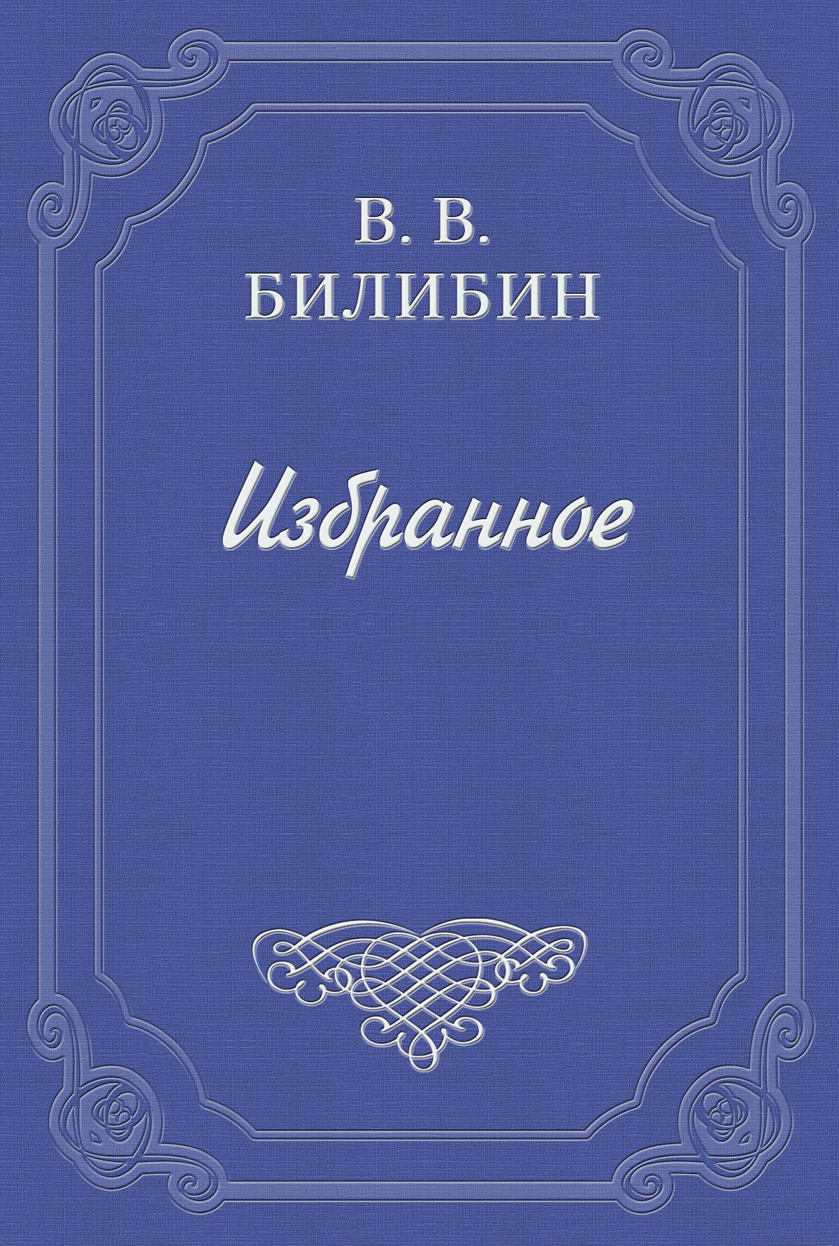 Виктор Викторович Билибин Немножко философии