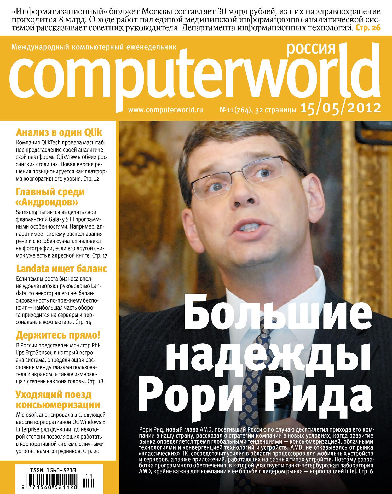 Фото - Открытые системы Журнал Computerworld Россия №11/2012 серверы