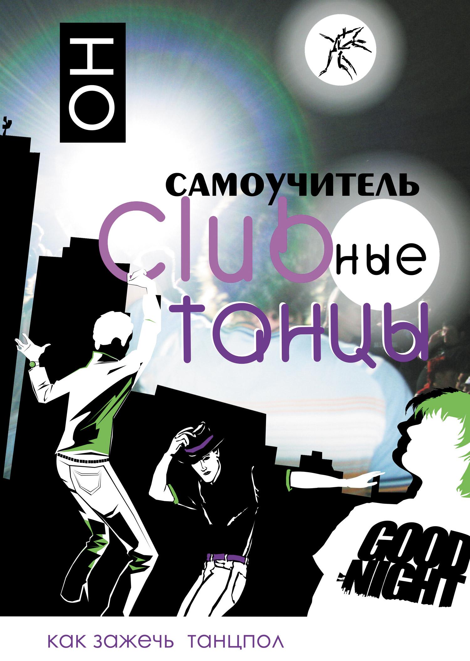 К. Прокопов Clubные танцы. ОН стиляжные танцы