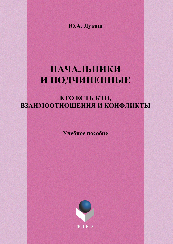 Обложка книги. Автор - Юрий Лукаш