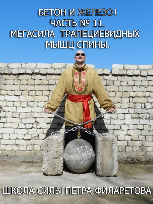 Петр Филаретов Мегасила трапециевидных мышц спины блок для мышц спины тяга сверху hercules в 120
