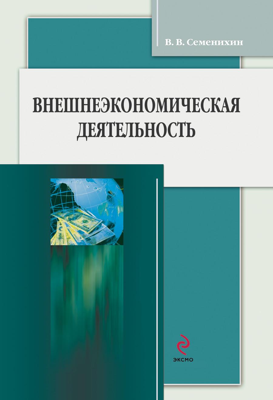 фото обложки издания Внешнеэкономическая деятельность